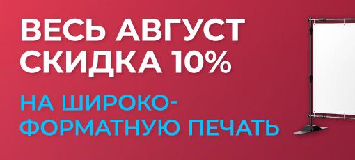 ОТТИСК - Скидка на широкоформатную печать - 10%