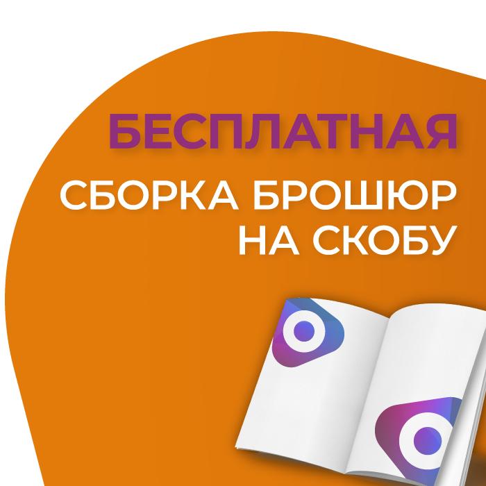 ОТТИСК - Бесплатная сборка брошюр на скобу