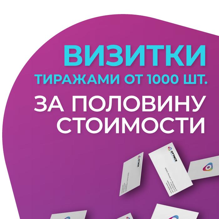 ОТТИСК - Скидка на визитки