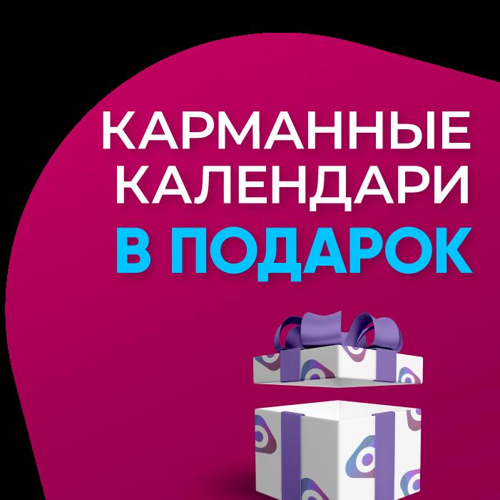 Карманные календари в подарок