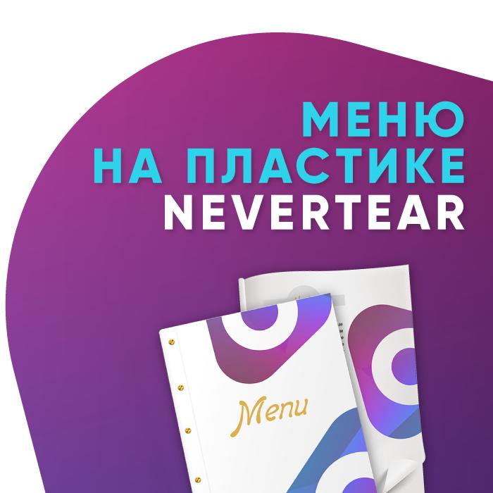 Печать меню на Nevertear