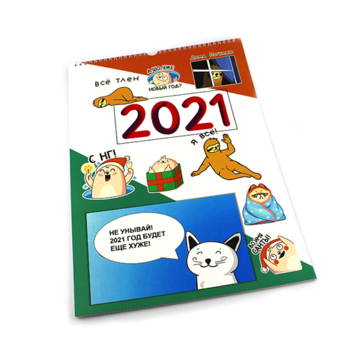 Настенный календарь - 2021