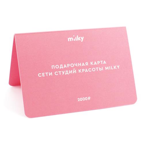 milky-подарочная карта