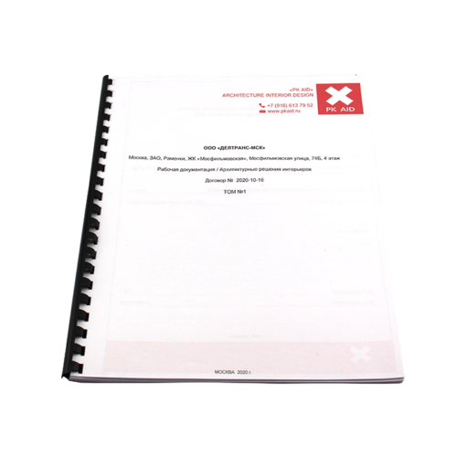 проектная документация-делтранс