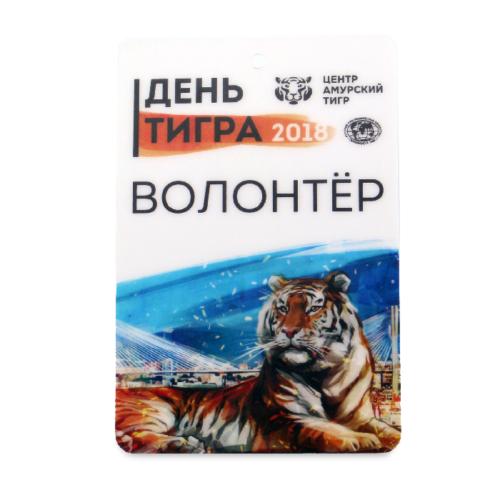 Бейдж - День тигра