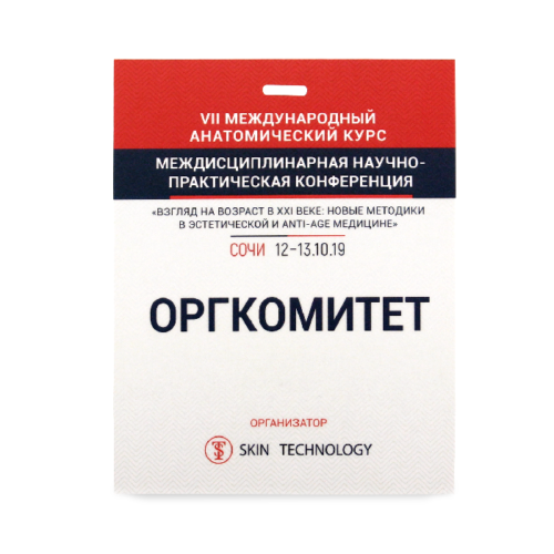 Бейдж - Оркомитет