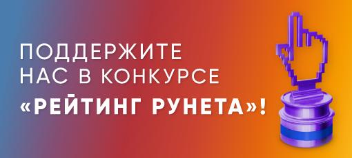 Поддержите нас в «Рейтинге Рунета»