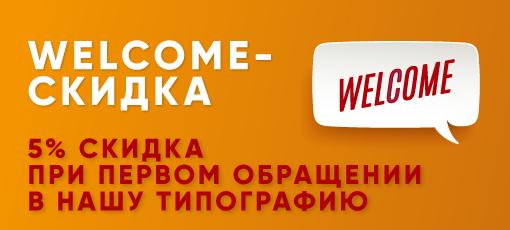 Welcome скидка